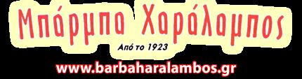 barbaharalambos.gr