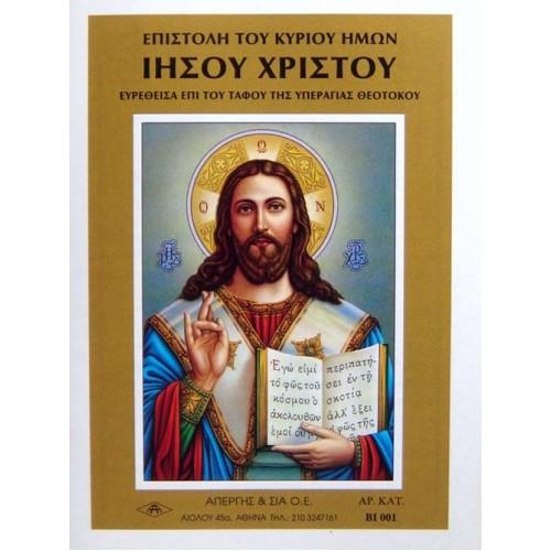 ΕΠΙΣΤΟΛΗ ΤΟΥ ΚΥΡΙΟΥ ΗΜΩΝ ΙΗΣΟΥ ΧΡΙΣΤΟΥ
