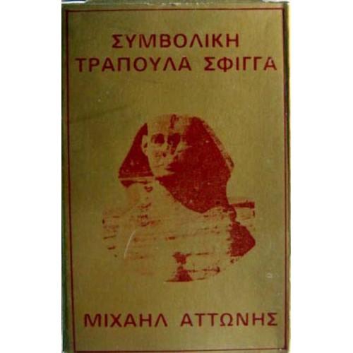 ΣΦΙΓΓΑ - (το βιβλίο ερμηνείας πωλείται χωριστά)