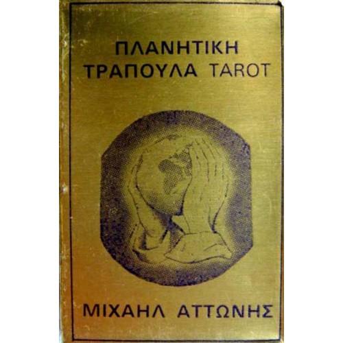 ΠΛΑΝΗΤΙΚΗ ΤΡΑΠΟΥΛΑ TAROT